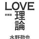 これぞ恋愛の聖書!名著『LOVE理論』に載っている恋愛テクニックがすごい