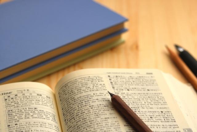 国際化社会で活躍!英語力を本気で高めるために大切な10のポイント