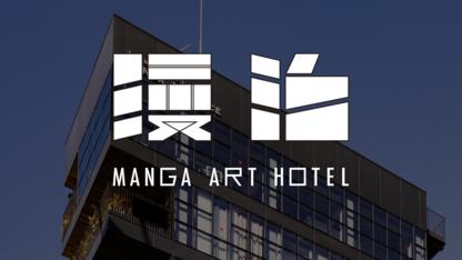 一晩中マンガの世界に浸ることができるカプセルホテル「MANGA ART HOTEL, TOKYO」が2019年2月にOPEN
