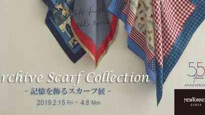 ニューヨーカー銀座フラッグシップショップで「Archive Scarf Collection -記憶を飾るスカーフ展-」開催【2月15日~4月8日】