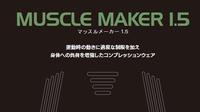 着るトレーニングマシーン「MUSCLE MAKER 1.5」がゼビオオンラインストアで先行販売