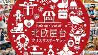 楽しくて暖かい北欧のクリスマス。北欧屋台クリスマスマーケットが池袋にやってくる!