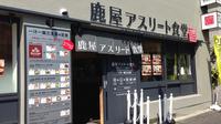 食生活や体調に合わせておかずを選べる食堂「鹿屋アスリート食堂 本店」